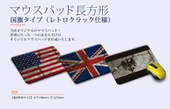マウスパッド 国旗 レトロクラックタイプ