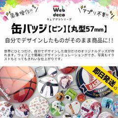 Web deco 缶バッジ【ピン】【丸型57mm】 自分でデザインしてそのまま商品に!!ウェブ上で簡単デザインシミュレーション