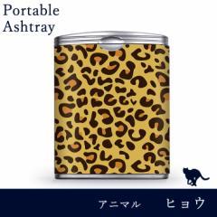 携帯灰皿 ( アニマル )( ヒョウ ) 吸殻入れ ハニカム式 アイコス ユーザーに人気です