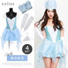 <SALE><送料無料>コスプレ氷の女王4点セット【ハロウィン】
