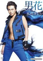 ◆氷川きよし DVD【「男花[シングルバージョン]」シングルDVD】15/10/28発売