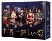 ◆通常盤☆ブックレット封入☆大野智[嵐]主演 TVドラマ 6DVD【世界一難しい恋 DVD-BOX】16/11/16発売