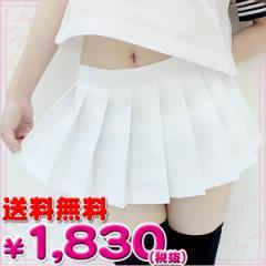 ■送料無料■即納!特価!在庫限り!■超ミニ無地プリーツスカート 色:無地白 サイズ:M/BIG
