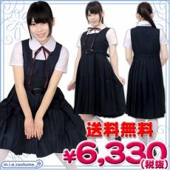 ■送料無料■即納!特価!在庫限り!■スクールジャンパースカート制服セット サイズ:M/BIG ■ジャンスカ■
