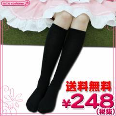 ■送料無料■即納!特価!在庫限り!■ 婦人 綿混平編みハイソックス 色:黒 サイズ:23〜25cm
