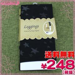 <即納!特価!在庫限り!> 七分丈ミニ星柄レギンス 40デニール 色:黒 サイズ:M〜L