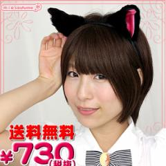 ■送料無料■即納!特価!在庫限り!■フワフワ猫耳カチューシャ単品 横耳 色:黒/ピンク サイズ:フリー