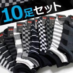 【靴下 メンズ】 モノトーンカラーでどんなスタイルにも合わせいやすい10足セット 【ショートソックス】【メンズソックス】