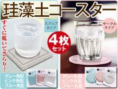 珪藻土 コースター 【スクエアタイプ】【サークル...