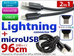 USBケーブル  充電ケーブル 2way iphone アンドロイド両用  ライトニング micro usb  充電 スマホ充電など 変換 データ転送