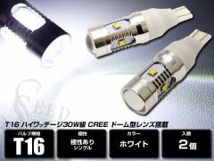 T10/T16 30W級 CREE バックランプ LEDバルブ 本当に明るい 高効率ハイパワー バックカメラに最適 白2個