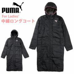 【送料無料】PUMA プーマ レディース用中綿ロングコート 中わた フード パーカー 帽子 ベンチコート アウター ジャケット No.0926