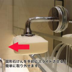 マグネット式ソープホルダー 石鹸ホルダー 石鹸置き 磁石式 ソープディッシュ 1000円ぽっきり メール便 送料無料