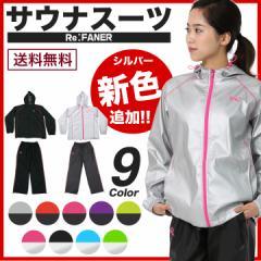 【送料無料】サウナスーツ 男女共用 レディース メンズ ダイエットスーツ 上下セット 大きいサイズ