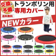 【送料無料】トランポリン用 専用カバーのみ 子供遊具 ダイエット