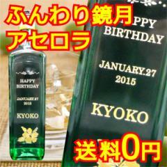 名入れ リキュール 誕生日 プレゼント 還暦祝い 退職祝い 送料無料 名入れ 果実酒 【ふんわり鏡月アセロラ 700ml】