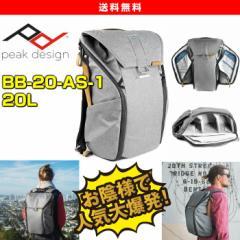 【送料無料】Peak Design ピークデザイン エブリデイバックパックー /アッシュ BB-20-AS-1 サイズ20L リュック カメラバッグ