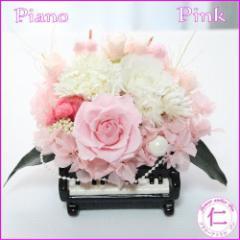 新作/送料無料/ピアノ・ピンク/プリザーブドフラワー/花/贈り物/お祝い/誕生日/プレゼント/お見舞い/ブライダル/フラワー/ピンク/バラ