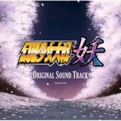 幻想少女大戦 妖 オリジナルサウンドトラック -さんぼん堂-