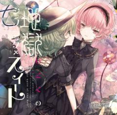 地獄のシンフォニック・スイート -Melodic Taste-