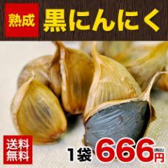 ★【送料無料】黒にんにく50g《3-7営業日以内に出荷予定(土日祝日除く)》