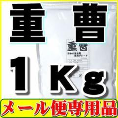 重曹1kg(炭酸水素ナトリウム・食品添加物グレード)粉末 食用【メール便専用】【送料無料品】