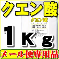 クエン酸・1kg (無水) 食品添加物グレード 食用【メール便専用】【送料無料品】