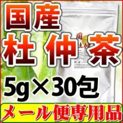 国産杜仲茶・5g×30 ゲニポシド酸【メール便専用】【送料無料】
