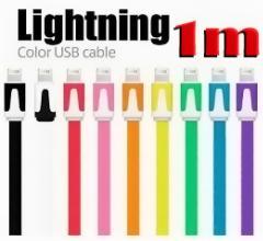 【即日発送】 ライトニングケーブル 1m フラット iphone7 iphone7plus iphone6s iphone6 iphone5s iphone5c iphone5 ipod ipad cable
