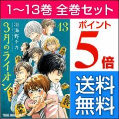 【送料無料】  3月のライオン 全巻セット 1-12巻(最新刊含む全巻セット) /羽海野チカ