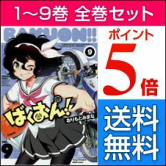 【送料無料】 ばくおん!! 全巻セット 1-9巻(最新刊含む全巻セット) / おりもとみまな