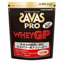 ザバスプロ ホエイプロテインGP 840g(40食分) 【送料無料/SAVAS PRO/明治】