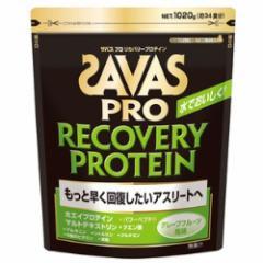 ザバスプロ リカバリープロテイン 1020g(34食分) 【送料無料/SAVAS PRO/明治】