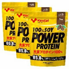 100%SOY パワープロテイン ココア風味 1kg x 3袋(徳用) 【Kentai(ケンタイ)/健康体力研究所】