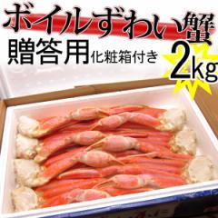 ニッスイ★ボイルずわい蟹2kg 2Lサイズ7肩 贈答用化粧箱入り《※冷凍便》【カニ/かに/がに/ガニ】