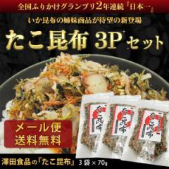 澤田食品のたこ昆布 70g×3パック《メール便限定送料無料/代引き不可/着日指定不可》【stp】