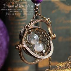 【即納☆送料無料】錬夢(れんむ)の砂時計 Dream of hourglass 金運アップ