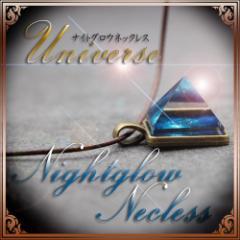 送料無料!太陽のパワーを吸収【Universe Nightglow Necklace】魔法のピラミッド型ネックレス「2個セット」