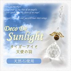 送料無料!陽の運気を取り込み人生を一転させる【Deco De Sunlight 〜タイガーアイと天使の羽〜】