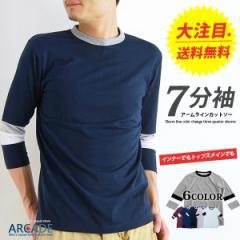 ★1,000円 ポッキリ!送料無料★Tシャツ メンズ 7分袖 カットソー  アームライン カットソー メンズファッション カジュアル Tシャツ