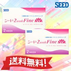 ◆◆【送料無料】 2ウィークファインUV 2箱セット 【クリアコンタクト】