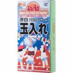 トラベルゲーム【ゲームはふれあい 赤白玉いれ】ジーピー