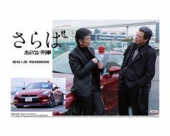 ★特価★1/24 あぶない刑事 No.3【R35 GT-R】アオシマ