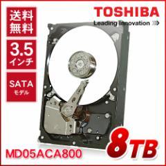 東芝 TOSHIBA 8TB HDD 3.5インチ 内蔵 ハードディスク 3.5インチ内蔵 SATA MD05ACA800 7200rpm バルクハードディスク 1年保証送料無料