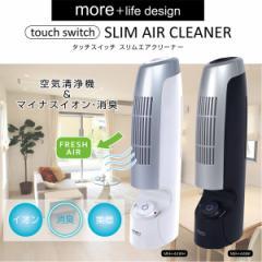【送料無料】マクロス 空気清浄機&マイナスイオ...