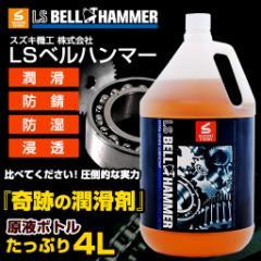 【LSベルハンマー原液 4L】【スズキ機工】