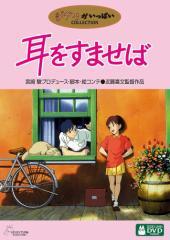 d OR 新品送料無料 耳をすませば [DVD] 本名陽子 高橋一生 スタジオジブリ
