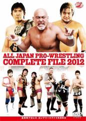 d a 新品送料無料 全日本プロレス コンプリートファイル2012 [DVD]