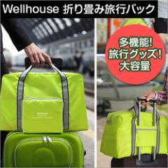 ゆうパケット 旅行 バッグ 軽量 [折りたたみリュック] フライバッグ 旅行 エコバッグ トラベルバッグ 簡易バッグ