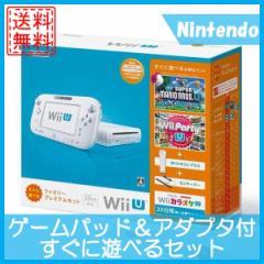【中古】Wii U 本体 すぐに遊べるファミリープレミアムセット(シロ) 箱無し
